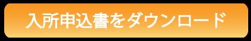 step2_download