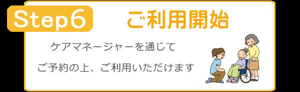 step6_ss