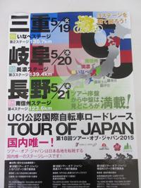 ツアー・オブ・ジャパン2015 パンフレット