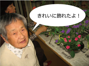 お花クラブ